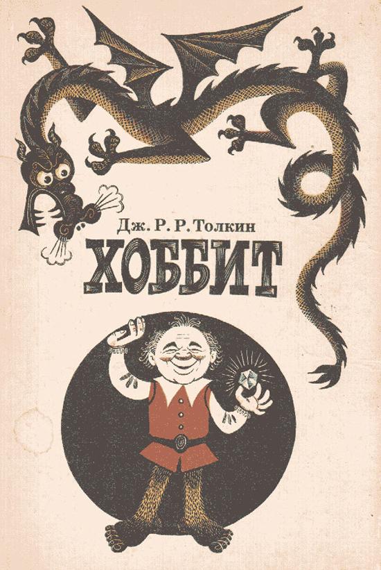 hobbit-8-M. Belomlinskij-1972